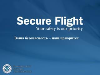 Ваша безопасность – наш приоритет