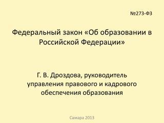 №273-ФЗ  Федеральный закон «Об образовании в Российской Федерации»