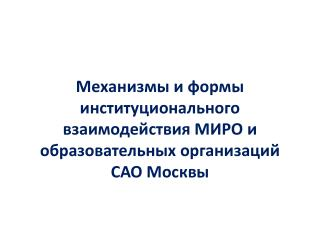 Механизмы и формы институционального взаимодействия МИРО и образовательных организаций САО Москвы