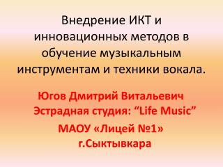 Внедрение ИКТ и инновационных методов в обучение музыкальным инструментам и техники вокала.