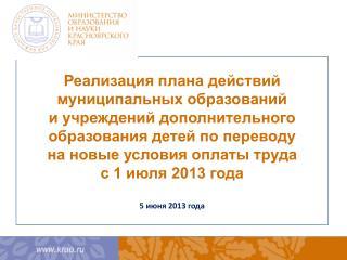 Увеличение ФОТ с 01.06.2013