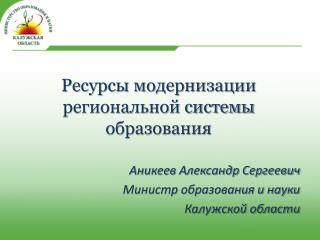 Ресурсы  модернизации региональной  системы образования
