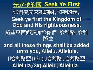 先求祂的國 Seek Ye First