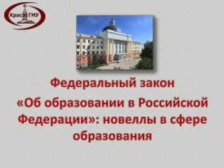 Федеральный закон «Об образовании  в Российской Федерации»: новеллы в сфере образования