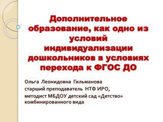 Ольга  Леонидовна   Гильманова старший преподаватель  НТФ ИРО,