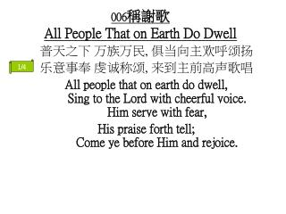 006 稱謝歌 All People That on Earth Do Dwell