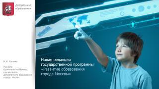 Новая  редакция г осударственной программы «Развитие образования города Москвы»