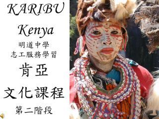 KARIBU Kenya