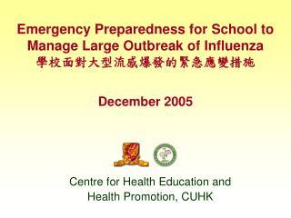 Emergency Preparedness for School to Manage Large Outbreak of Influenza 學校面對大型流感爆發的緊急應變措施