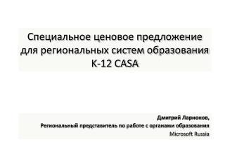 Специальное ценовое предложение для региональных систем образования K-12 CASA