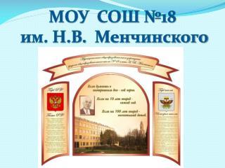 МОУ  СОШ №18  им. Н.В.   Менчинского