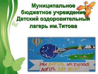 Муниципальное  бюджетное учреждение  Детский оздоровительный лагерь им.Титова