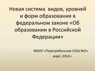 МКОУ «Перегребинская СОШ №2»                       март, 2014 г.