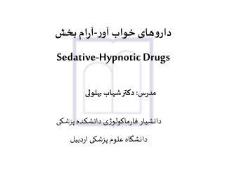 ??????? ???? ???-???? ??? Sedative-Hypnotic Drugs