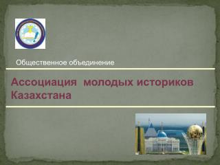 Ассоциация  молодых историков Казахстана