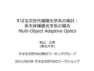 すばる次世代補償光学系の検討: 多天体補償光学系の場合 Multi-Object Adaptive Optics