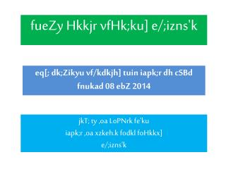 fueZy Hkkjr vfHk;ku ] e/; izns'k