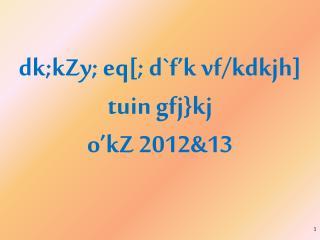 dk;kZy ;  eq [;  d`f'k vf / kdkjh ] tuin gfj } kj o'kZ  2012&13