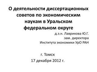 О деятельности диссертационных советов по  экономическим наукам  в Уральском федеральном округе