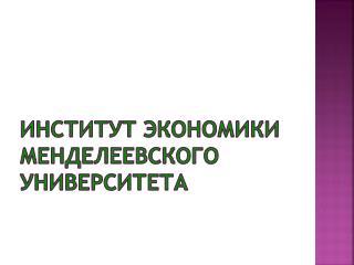 Институт экономики  Менделеевского университета