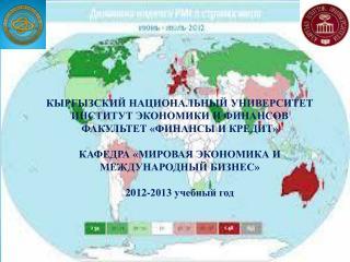 Комплексный план  кафедры «Мировая экономика и международный бизнес»