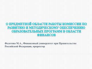 Государственная  программа Минобрнауки  России:  «Развитие  образования  на 2013-2020  годы»