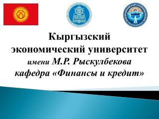 Кыргызский экономический университет