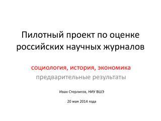Пилотный проект по оценке российских научных журналов