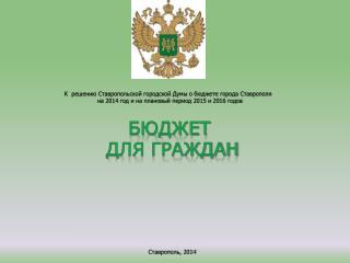 К  решению Ставропольской городской Думы о бюджете города Ставрополя