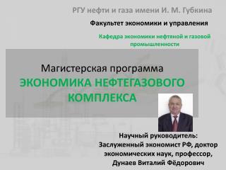 Магистерская  программа ЭКОНОМИКА НЕФТЕГАЗОВОГО КОМПЛЕКСА