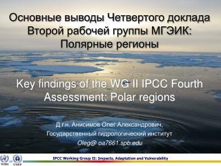 Основные выводы Четвертого доклада Второй рабочей группы МГЭИК: Полярные регионы