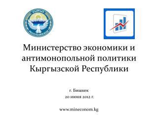 Министерство экономики и антимонопольной политики Кыргызской Республики