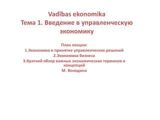 Vadības ekonomika  Тема 1. Введение в управленческую экономику