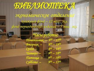 Часы работы: Понедельник  –  9 00  – 17 00 Вторник  –        9 00  – 19 00