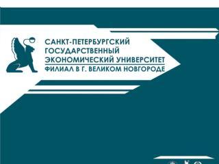 Филиал СПбГЭУ в г. Великом Новгороде создан