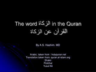 The word  الزكاة in the Quran القرآن عن  الزكاة