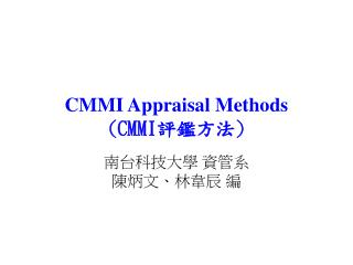 CMMI Appraisal Methods (CMMI 評鑑方法 )