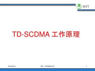 TD-SCDMA  工作原理