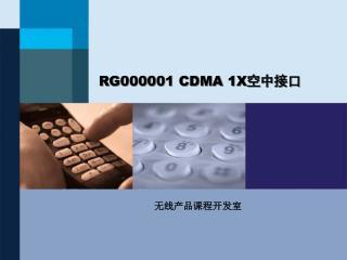 RG000001 CDMA 1X 空中接口