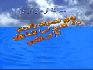 بسم اللة الرحمن الرحيم