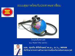 ระบบสุขภาพไทยกับ ประชาคม อาเซียน