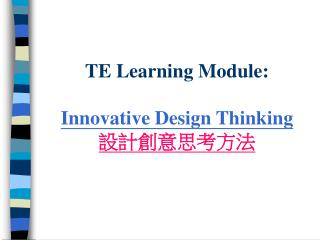 TE Learning Module: Innovative Design Thinking 設計創意思考方法