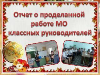 Отчет о проделанной  работе МО  классных руководителей