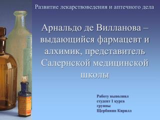 Развитие лекарствоведения и аптечного дела
