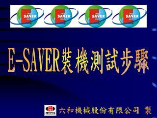 E-SAVER 裝機測試步驟
