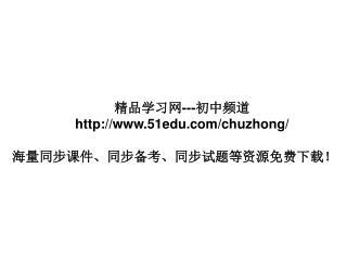 精品学习网 --- 初中频道 51edu/chuzhong/