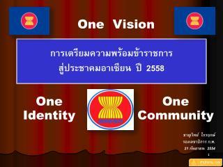 การเตรียมความพร้อมข้าราชการ สู่ประชาคมอาเซียน  ปี  2558