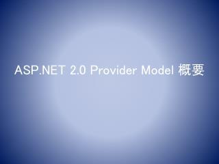 ASP.NET 2.0  Provider Model  ??