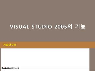 Visual Studio 2005 의 기능