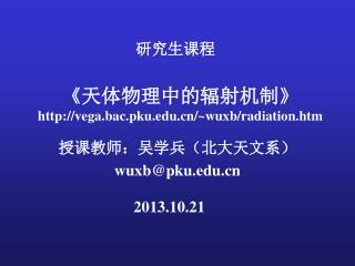 《 天体物理中的辐射机制 》 vega.bac.pku/~wuxb/radiation.htm